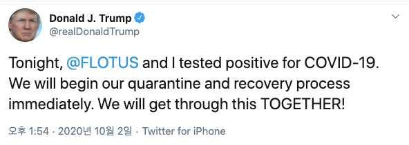 미국 트럼프 대통령 트위터 메시지 20201002